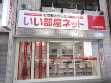 大東建託リーシング株式会社 名古屋西店