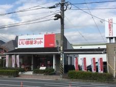 大東建託株式会社 三原古浜店