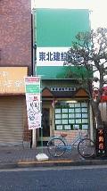 東北建設不動産(株)