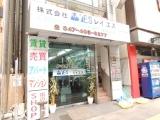 株式会社レイエス津田沼店