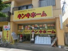 株式会社キンキホーム  岸和田センター