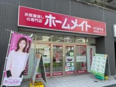 株式会社クレア ホームメイトFC志木店