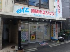 株式会社エリッツ 四条大宮店