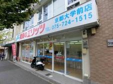 株式会社エリッツ 京都大学前店