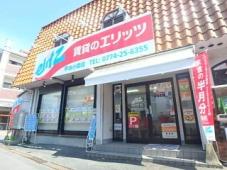株式会社エリッツ 宇治小倉店
