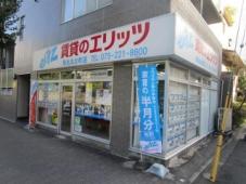 株式会社エリッツ 烏丸丸太町店