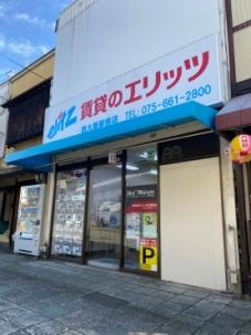 株式会社エリッツ 西大路駅前店