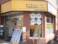 センチュリー21不動産情報センター (不動産情報センター株式会社)