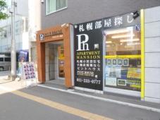 株式会社ピントハウス ピントハウスバスセンター前店