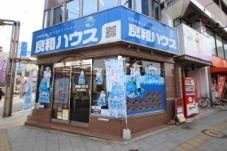 株式会社 良和ハウス 横川駅前店