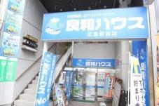 株式会社 良和ハウス 広島駅前店