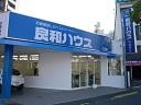 株式会社 良和ハウス 広島南店