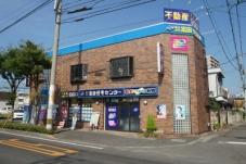 ㈱富田住宅センター