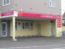 ハウスメイトネットワーク函館店 柏葉運輸不動産株式会社