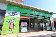 オールハウス株式会社 西広島店