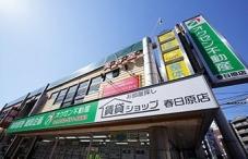 株式会社オクゼン不動産 春日原店