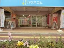 ハウスコム株式会社 勝田台店