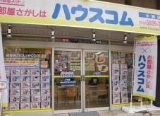 ハウスコム株式会社 小岩店