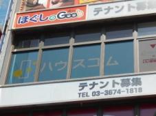 ハウスコム株式会社 新小岩店