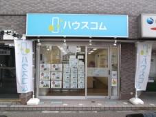 ハウスコム株式会社 綾瀬店