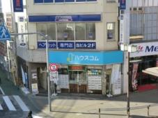 ハウスコム株式会社 三鷹店