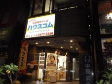 ハウスコム株式会社駒込店