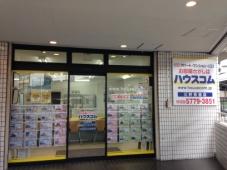 ハウスコム株式会社 三軒茶屋店