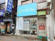 ハウスコム株式会社 蒲田店