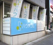 ハウスコム株式会社 横浜店