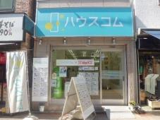 ハウスコム株式会社 金沢文庫店