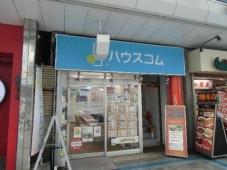 ハウスコム株式会社 横須賀中央店