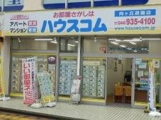 ハウスコム株式会社 向ヶ丘遊園店