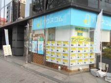 ハウスコム株式会社 町田店