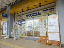 ハウスコム株式会社 橋本店