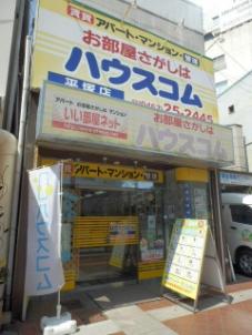 ハウスコム株式会社 平塚店