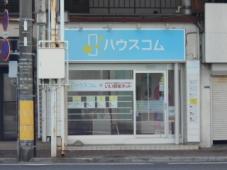 ハウスコム株式会社 沼津店