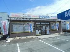 ハウスコム株式会社 浜松東店