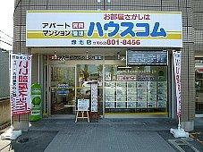 ハウスコム株式会社 赤池店