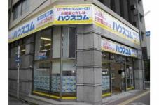 ハウスコム株式会社 中村公園店