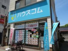 ハウスコム株式会社 吉塚店