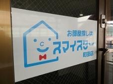スマイスター町田店 (株)パーソネット