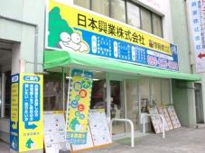 日本興業株式会社