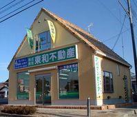 株式会社東和不動産 湖南店