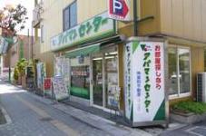 株式会社東和不動産 アパマンセンター守山店