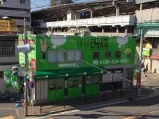 ピタットハウス西九条店 大阪不動産仲介センター株式会社