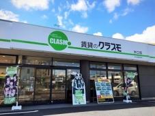 Astn株式会社 賃貸のクラスモ 水口店
