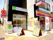 株式会社アシスト 賃貸・売買のクラスモ 兵庫駅前店