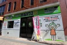 オールハウス株式会社 広島駅前店