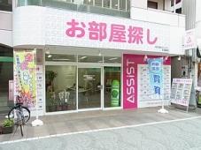 株式会社アシスト武蔵境店