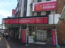 株式会社 Home Agency ハウスメイトネットワーク 須磨店